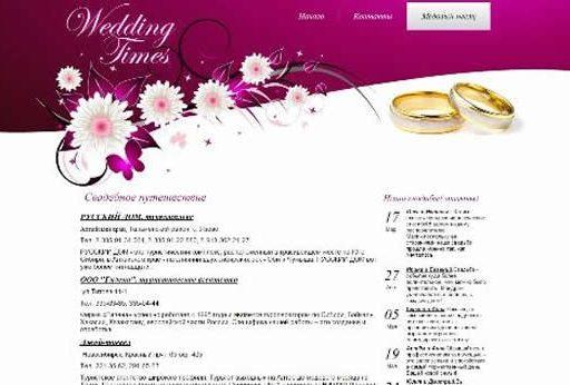 Сайт-визитка «Свадебное агенство»